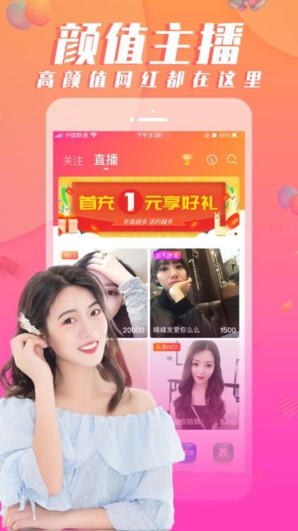 氧秀-视频交友 网吧特权版 screenshot-3