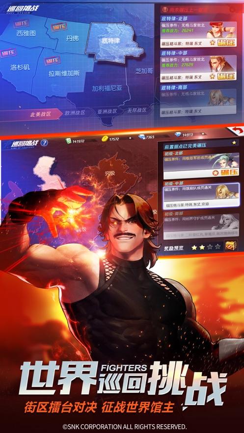 拳皇命运 App 截图