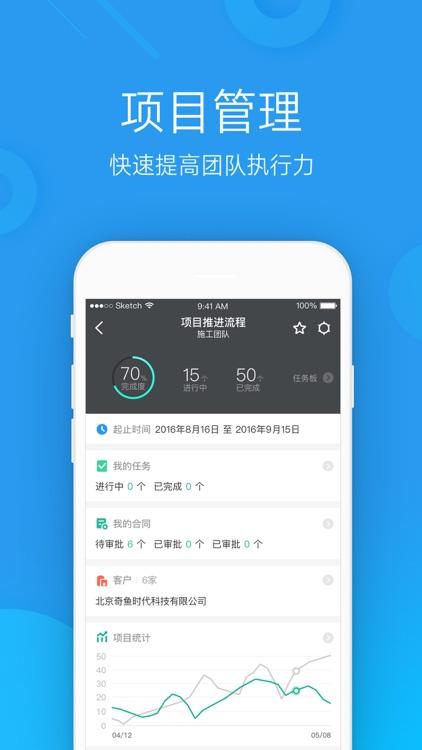 奇鱼微办公 - 智能一体化移动办公平台 screenshot-4