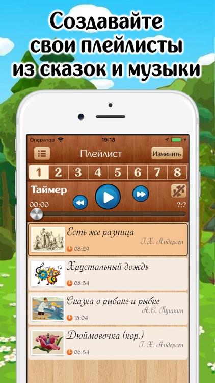 Аудиосказки, музыка, диафильмы screenshot-6