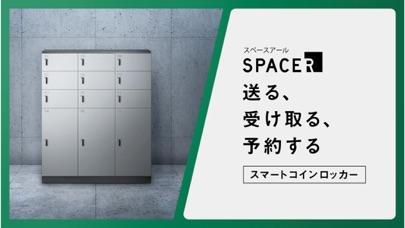 SPACER(スペースアール)のおすすめ画像1