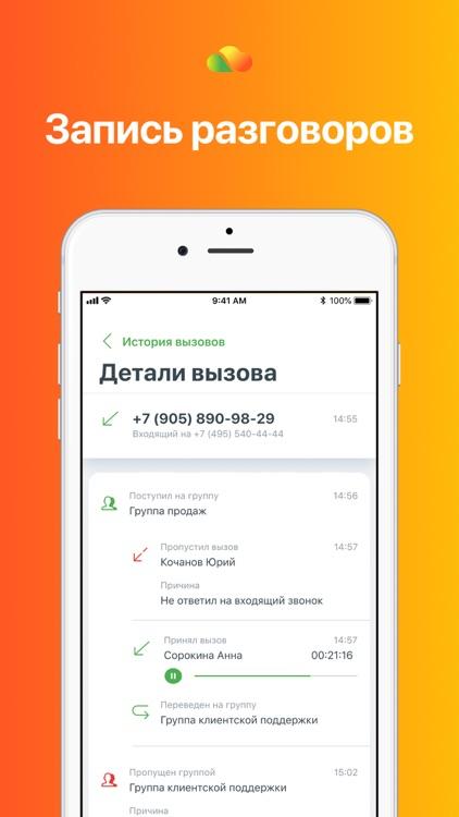 Mango Office - Личный кабинет screenshot-3