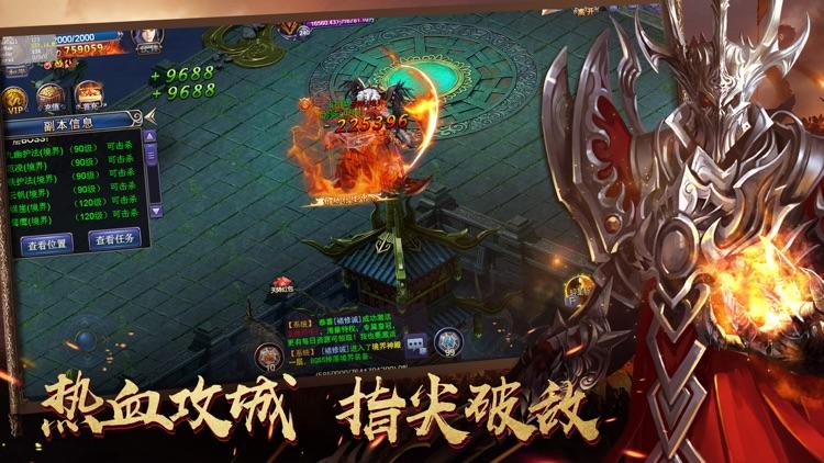 赤焰王城-热血争霸手游 screenshot-3