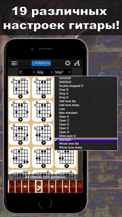 Аккорды для гитары lite скриншот программы 2