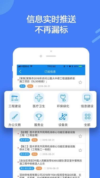今日招标网-全国招投标政府采购信息平台 screenshot-3