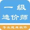 一级造价师题库 app description and overview