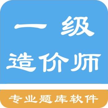 一级造价师题库 Logo
