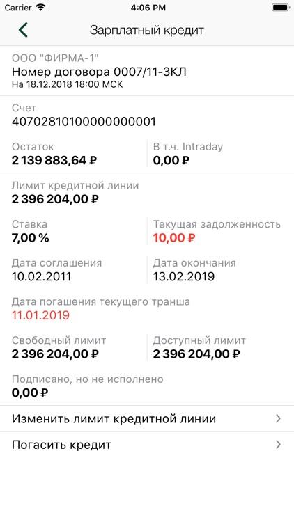 Авангард Бизнес screenshot-8