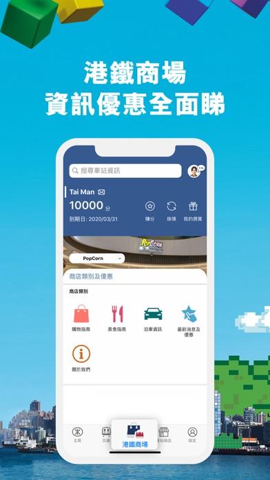 MTR Mobileのおすすめ画像5