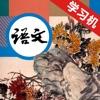 新人教版初中语文七年级上下册