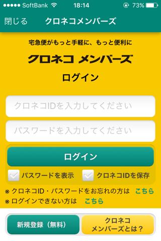 KuronekoyamatoOfficialApp - náhled