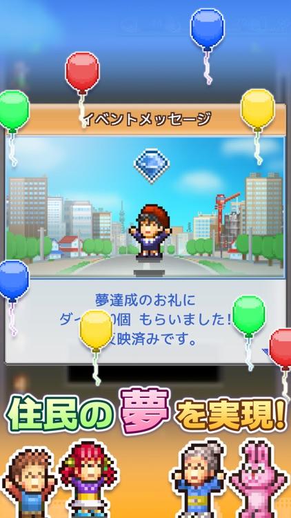 箱庭タウンズ screenshot-3