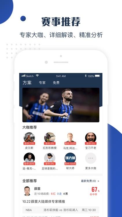 球大师-球迷必备新闻赛事神器 screenshot-4