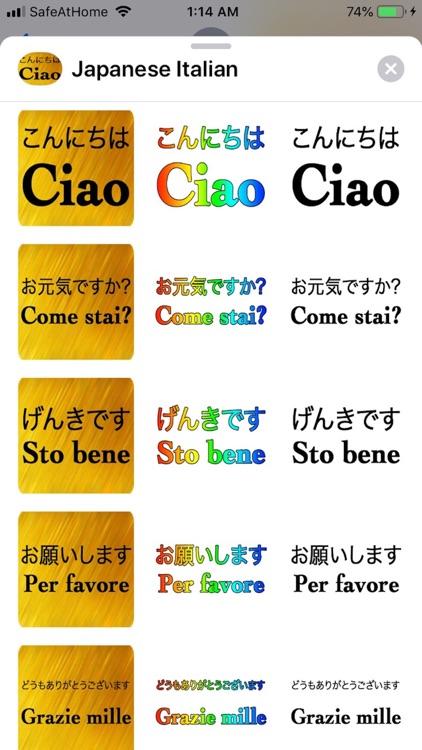 Japanese Italian screenshot-3