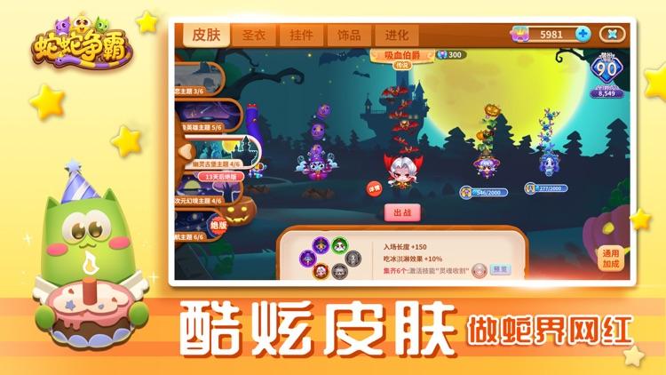 蛇蛇争霸-2020新春送福 screenshot-4