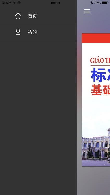 标准越南语基础教程1 screenshot-4