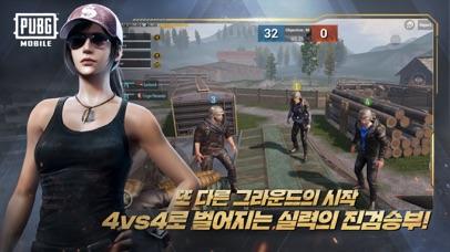 다운로드 배틀그라운드 Android 용