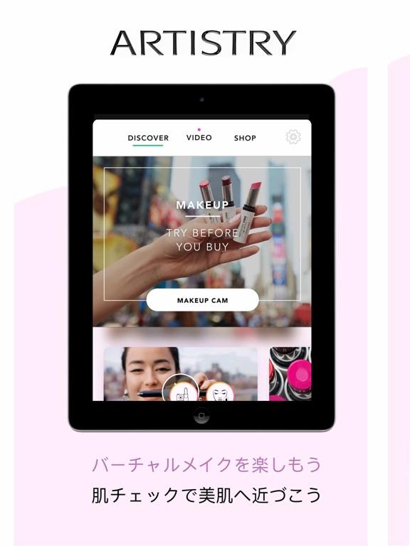 Beauty App by ARTISTRYのおすすめ画像1