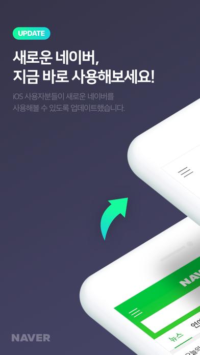 Screenshot #1 pour 네이버 - NAVER
