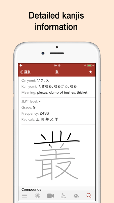Yomiwa - Japanese Camera Translator Screenshot 7