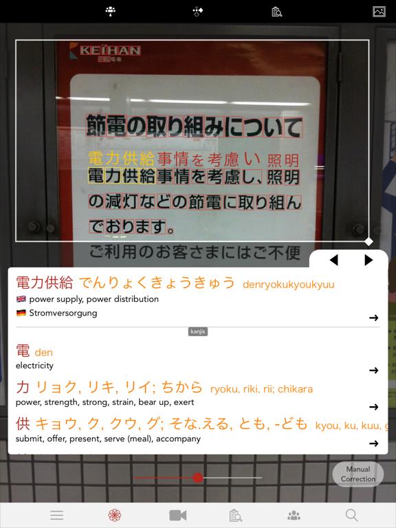 Screenshot #5 pour Yomiwa Dictionnaire Japonais