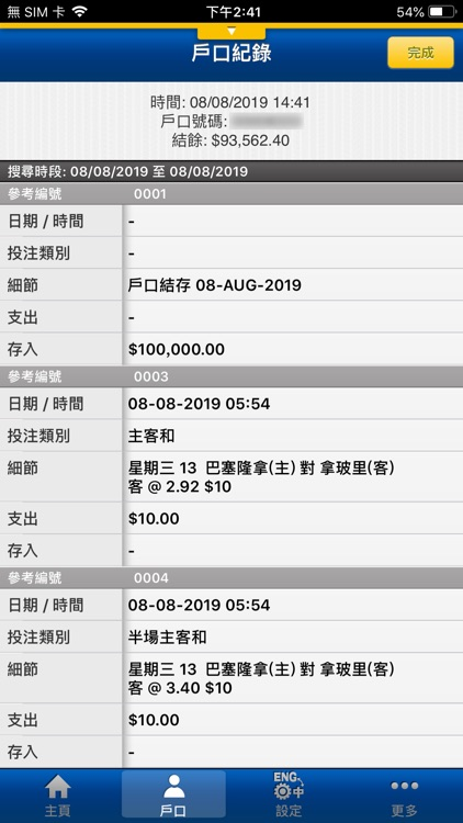 流動投注服務 Mobile Betting Service screenshot-3