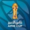 Amir Cup - كأس الأمير
