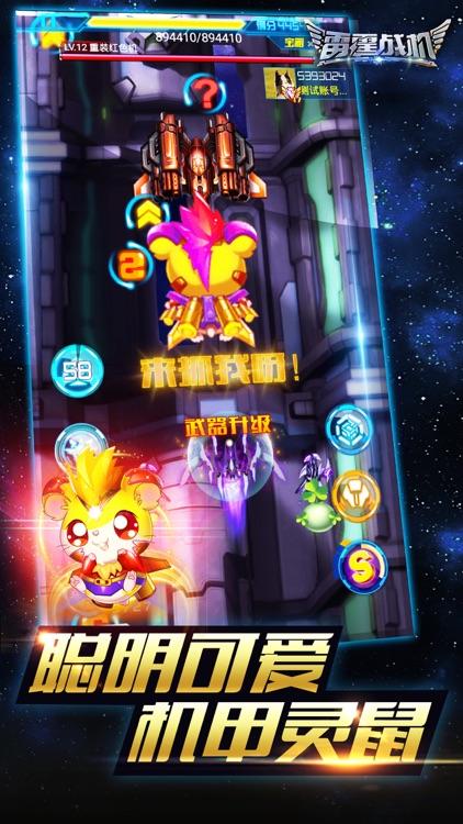 雷霆战机 screenshot-1
