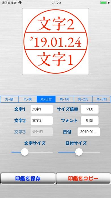 スマホで電子印鑑[PRO] app image