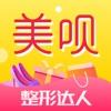 [官方]美呗达人-整容更美丽的医美微整形app