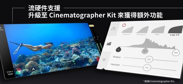 FiLMiC Pro - 專業級攝影機 Screenshot