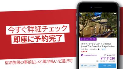 ホテルズドットコム:ホテル・宿の宿泊を簡単予約 ScreenShot3