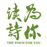 为你读诗—以诗词,给灵魂片刻自由
