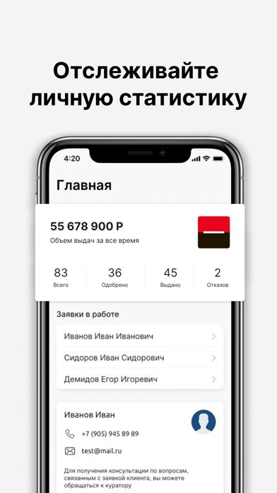 Росбанк ДомProСкриншоты 1