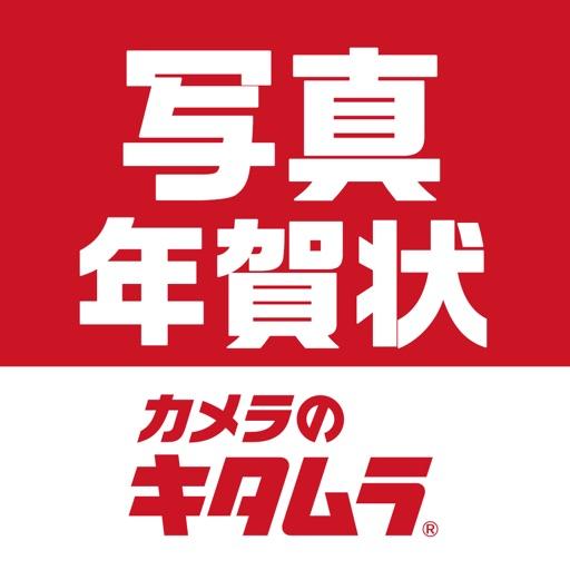 カメラのキタムラ‐年賀状アプリで写真入り年賀状作成!