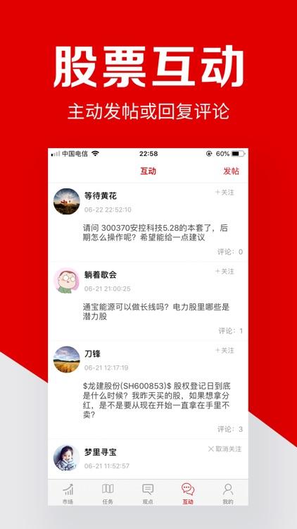 选股配资助手-股票配资软件 screenshot-4