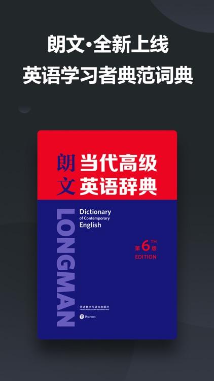 金山词霸-英语学习高考词典翻译软件