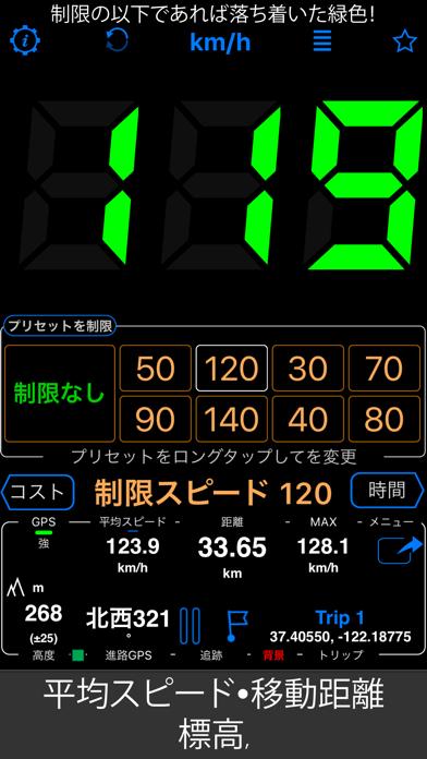 スピードメーター 55 Pro - GPS速度計 ロガー。のおすすめ画像4