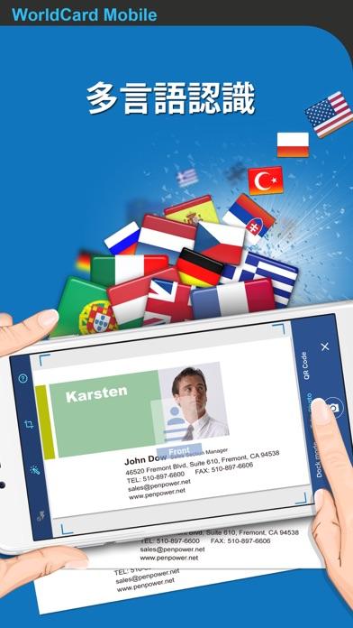 WorldCard Mobile - 名刺認識管理 ScreenShot0