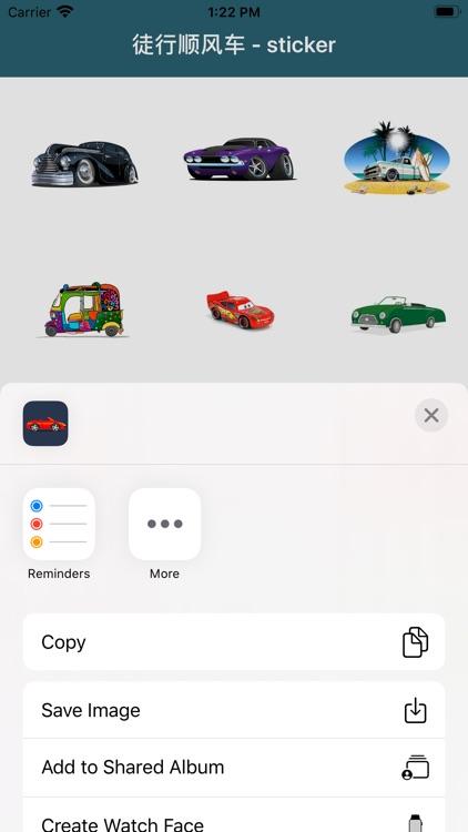 徒行顺风车pro - emoji