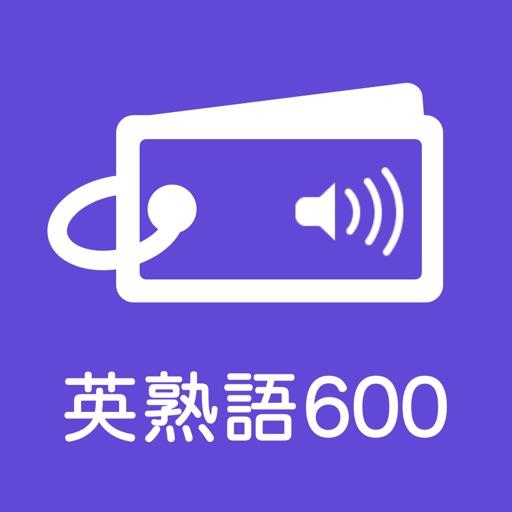 発音とタッチで覚える英熟語「600問」