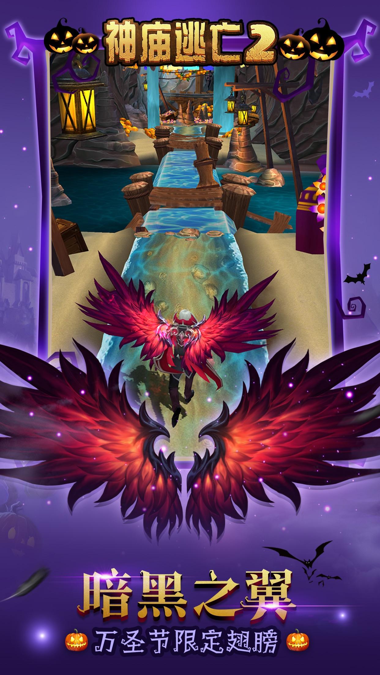 神庙逃亡2 Screenshot