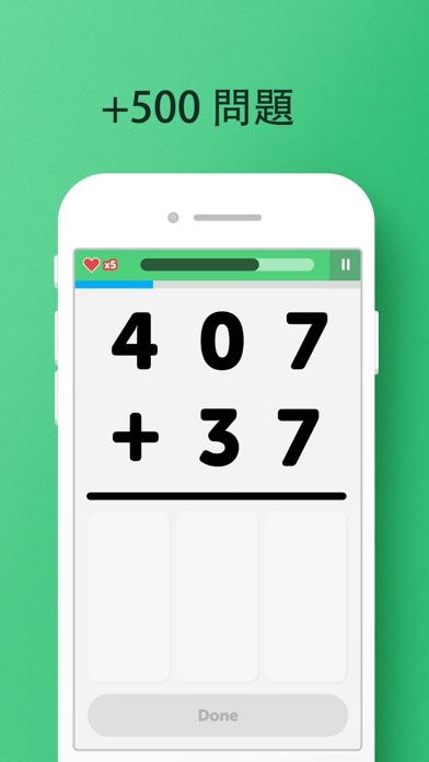 算数を簡単に(Math Learner 数学) ScreenShot2