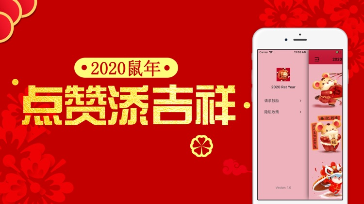 2020鼠年好运红包-抢红包必备emoji screenshot-3