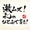 激ムズ!和のひとふで書き! - iPhoneアプリ