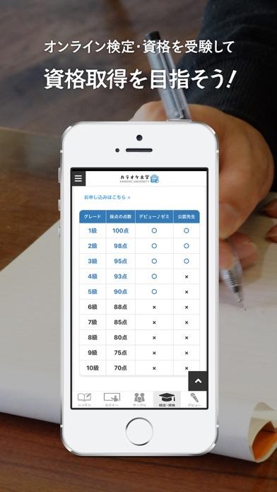 カラオケ大学 screenshot 3