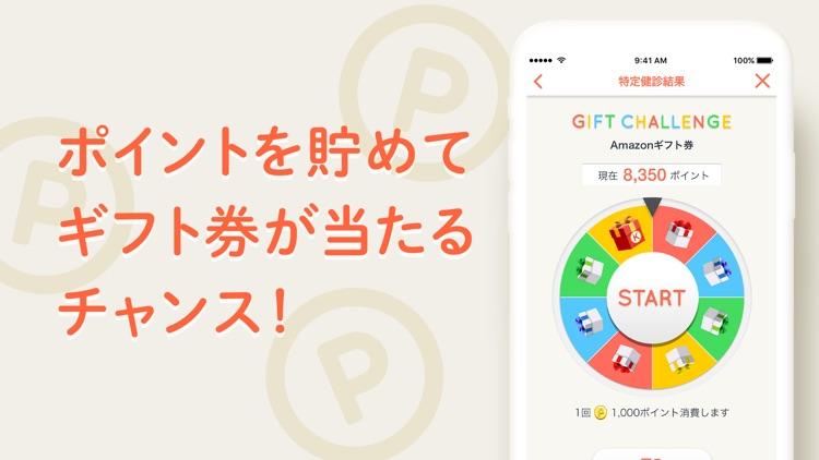 Kencom(ケンコム) screenshot-4