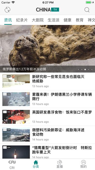 ChinaTV-手机电视 screenshot two