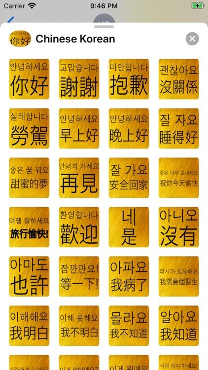Chinese Korean screenshot-7