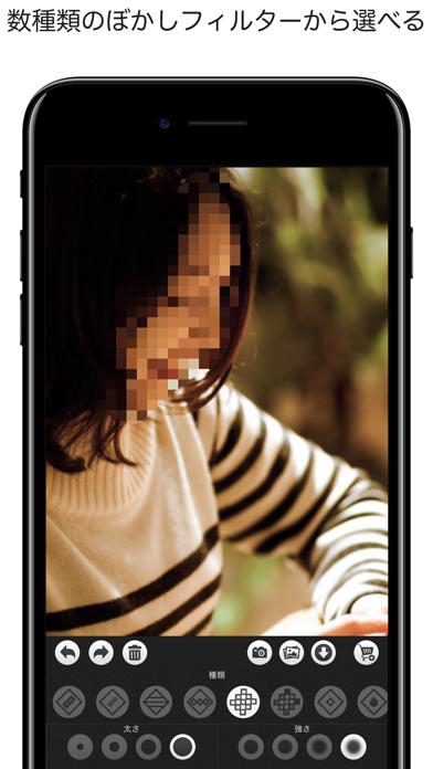 モザイク ぼかし & モザイク加工アプリのおすすめ画像2